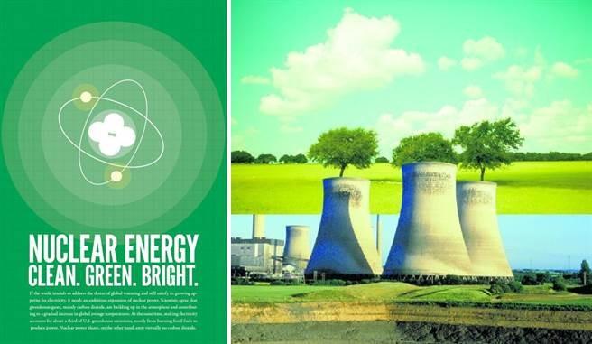 """核能是否屬于""""綠色能源""""?"""