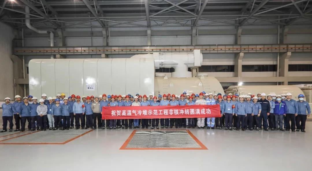 又一創新!高溫氣冷堆核電站示范工程完成汽輪機非核蒸汽沖轉試驗!